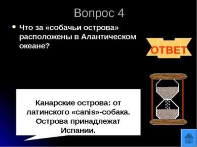 Вопрос 4 Что за «собачьи острова» расположены в Алантическом океане? ОТВЕТ Ка...
