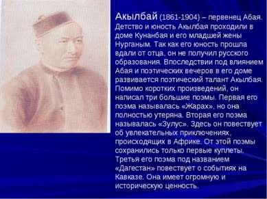 Акылбай (1861-1904) – первенец Абая. Детство и юность Акылбая проходили в дом...