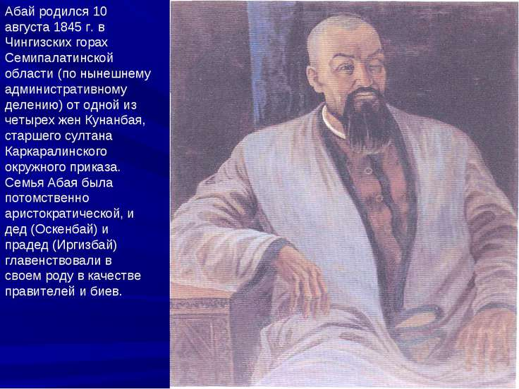 Абай родился 10 августа 1845 г. в Чингизских горах Семипалатинской области (п...