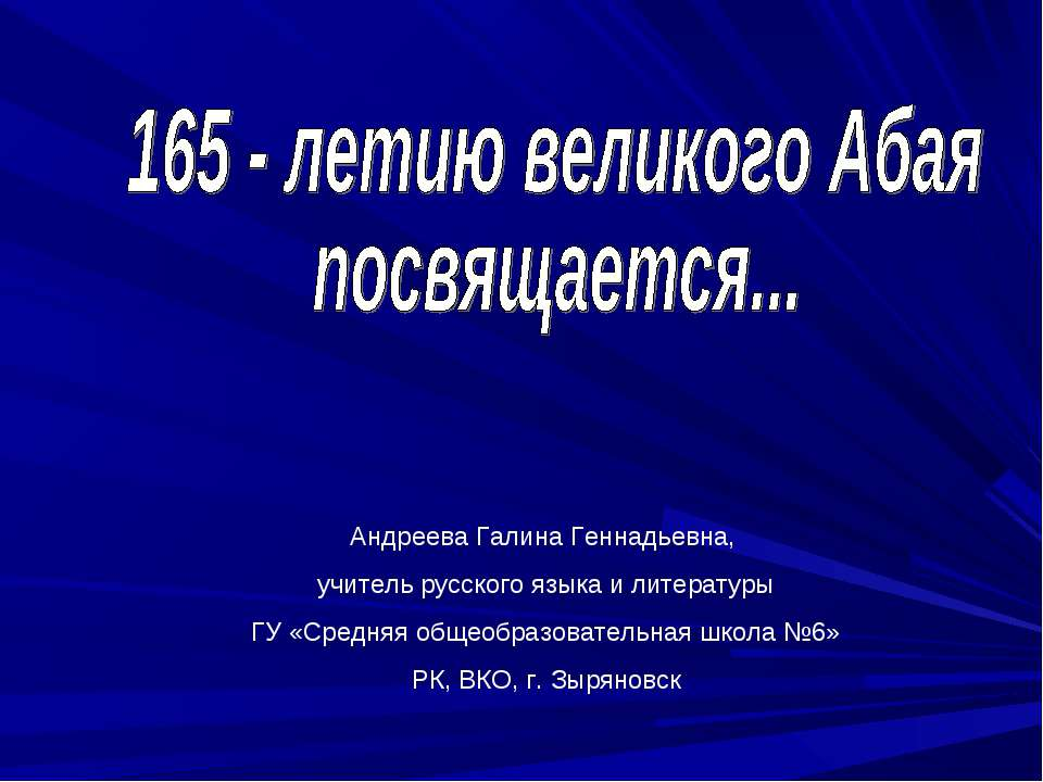 Андреева Галина Геннадьевна, учитель русского языка и литературы ГУ «Средняя ...