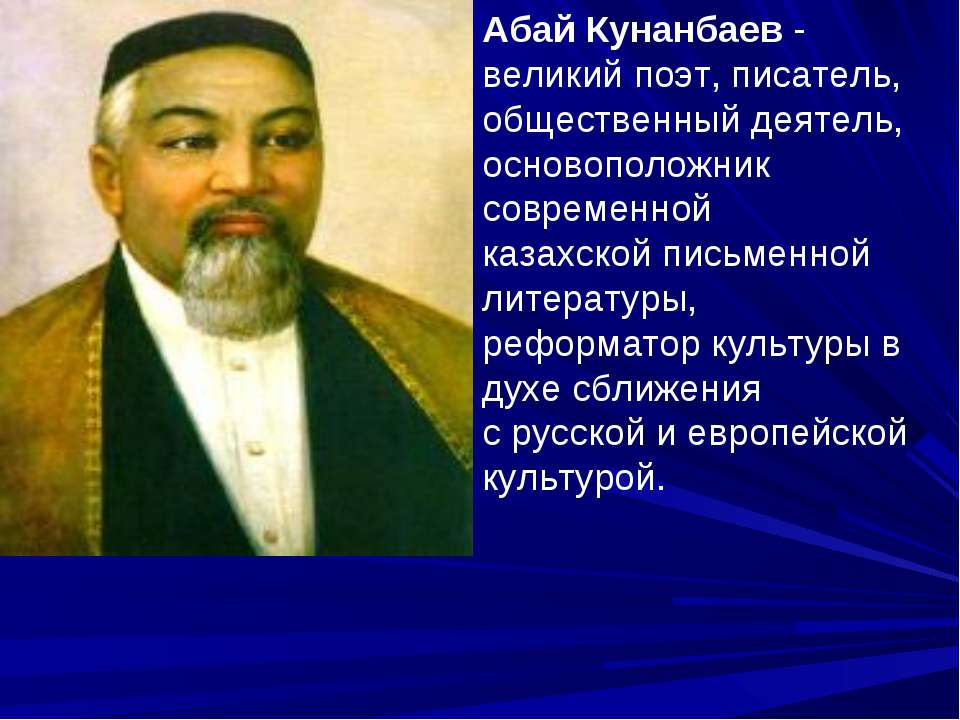 Абай Кунанбаев - великий поэт, писатель, общественный деятель, основоположник...