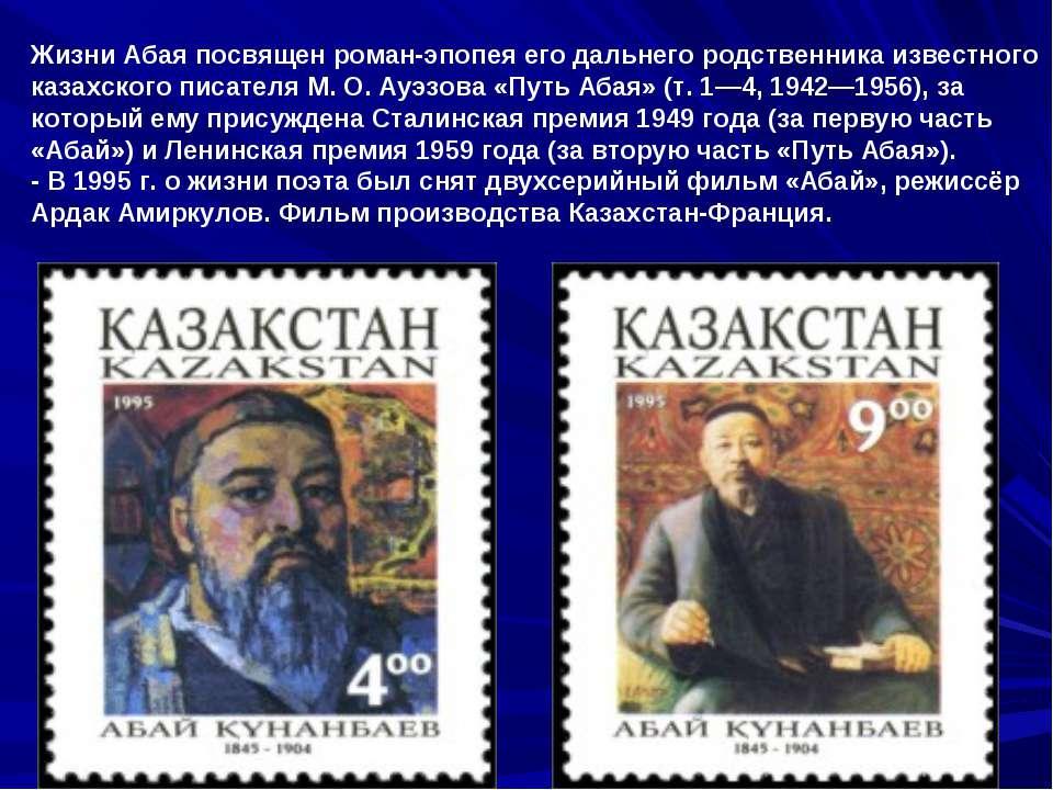 Жизни Абая посвящен роман-эпопея его дальнего родственника известного казахск...