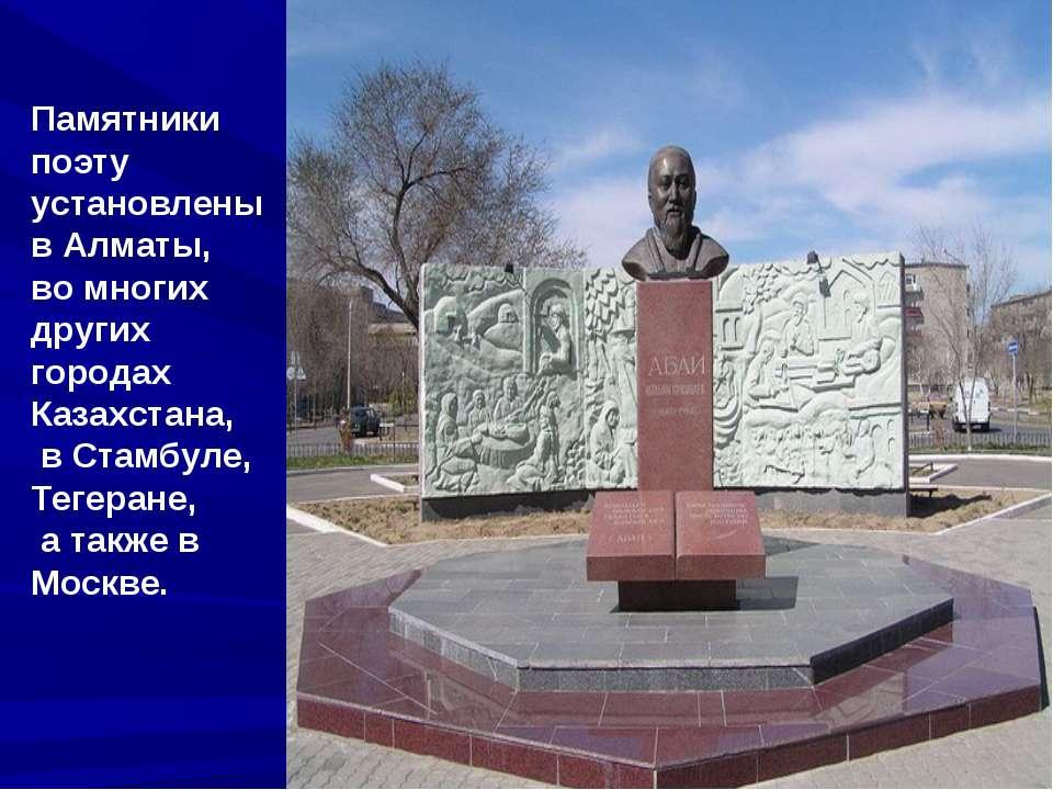 Памятники поэту установлены в Алматы, во многих других городах Казахстана, в ...