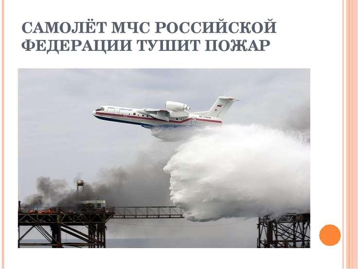 САМОЛЁТ МЧС РОССИЙСКОЙ ФЕДЕРАЦИИ ТУШИТ ПОЖАР