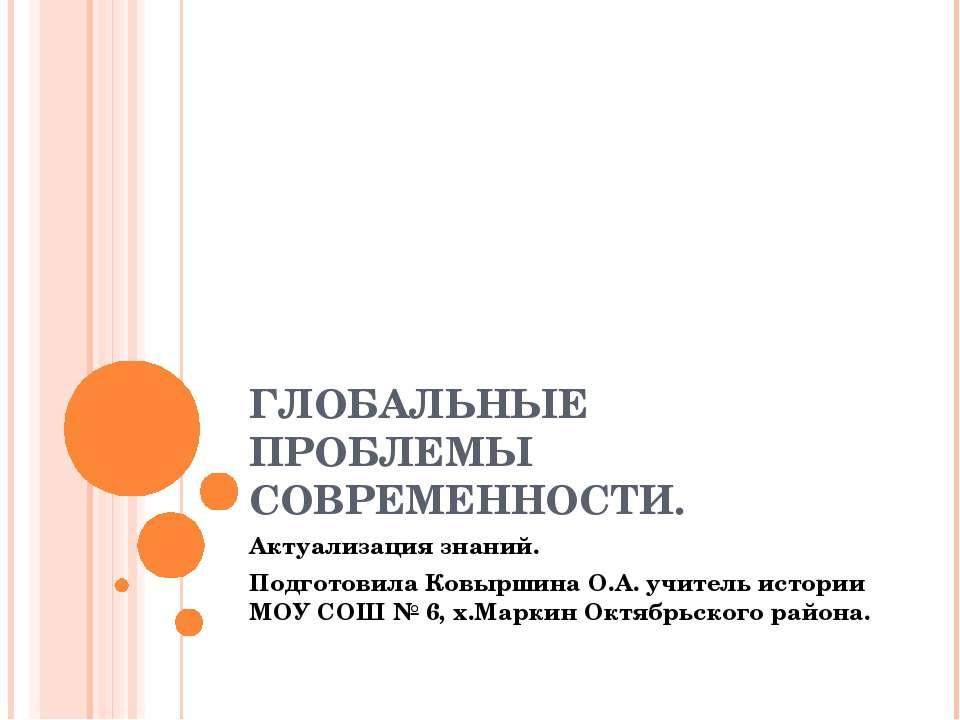 eda-esse-na-temu-globalnie-problemi-i-puti-ih-resheniya-mitskevich-zadachi