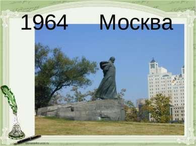 1964 Москва
