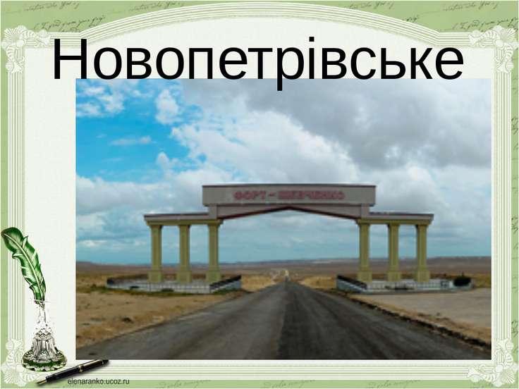 Новопетрівське