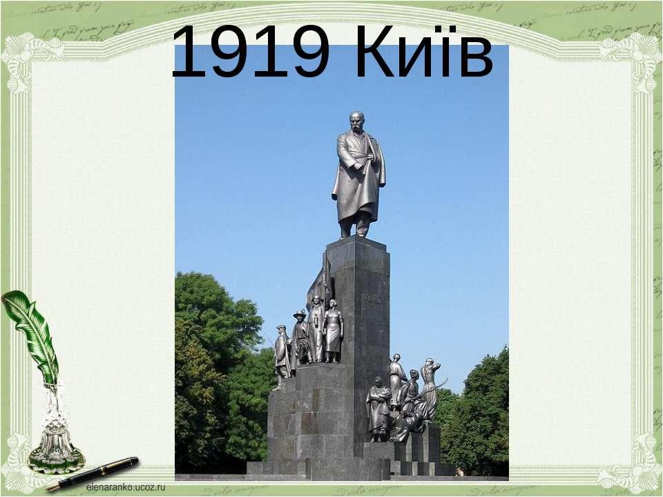 1919 Київ