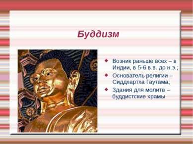 Буддизм Возник раньше всех – в Индии, в 5-6 в.в. до н.э.; Основатель религии ...