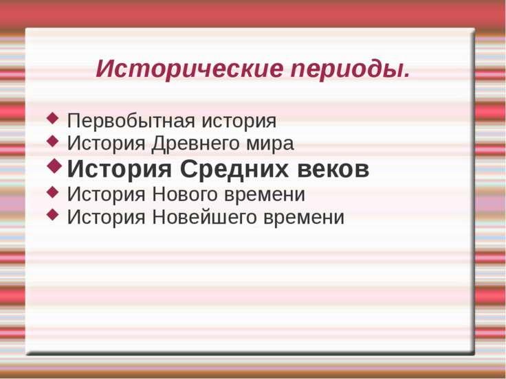 Исторические периоды. Первобытная история История Древнего мира История Средн...