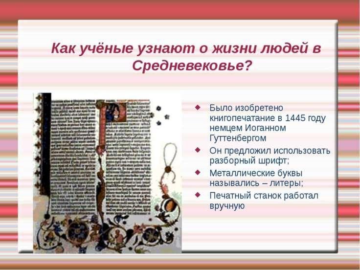 Как учёные узнают о жизни людей в Средневековье? Было изобретено книгопечатан...