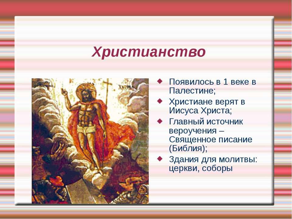Христианство Появилось в 1 веке в Палестине; Христиане верят в Иисуса Христа;...