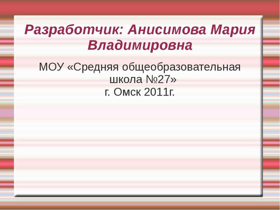 Разработчик: Анисимова Мария Владимировна МОУ «Средняя общеобразовательная шк...