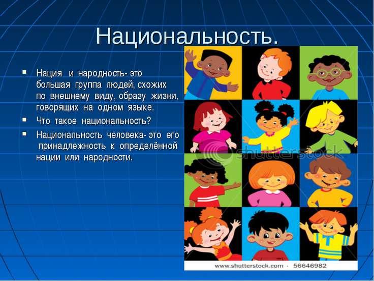 Национальность. Нация и народность- это большая группа людей, схожих по внешн...