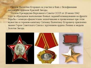 Ситнов Валентин Егорович за участие в боях с белофиннами награждён орденом Кр...