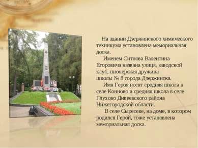 На здании Дзержинского химического техникума установлена мемориальная доска. ...