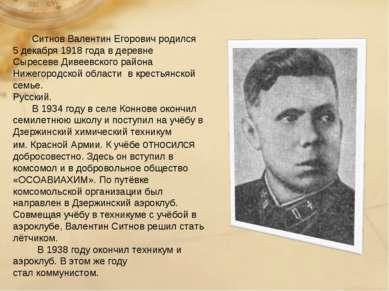 Ситнов Валентин Егорович родился 5 декабря 1918 года в деревне СыресевеДиве...