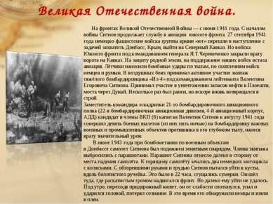 Великая Отечественная война. На фронтахВеликой Отечественной Войны— с июня ...