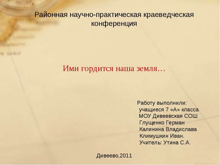 Районная научно-практическая краеведческая конференция Ими гордится наша земл...