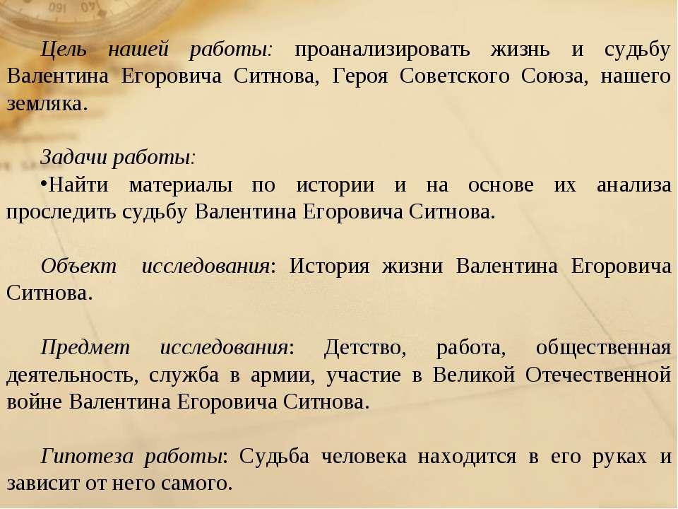 Цель нашей работы: проанализировать жизнь и судьбу Валентина Егоровича Ситнов...
