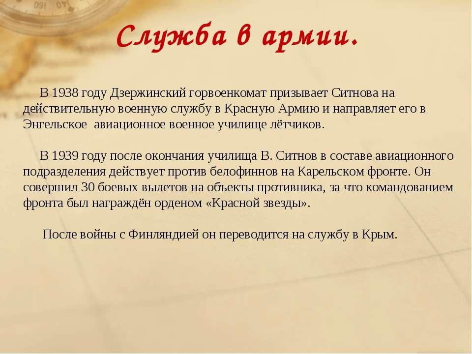 Служба в армии. В 1938 году Дзержинский горвоенкомат призывает Ситнова на дей...