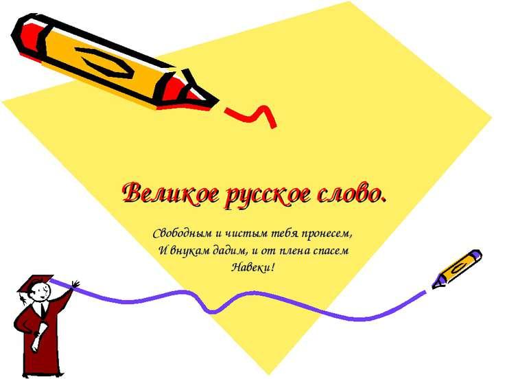 Великое русское слово. Свободным и чистым тебя пронесем, И внукам дадим, и от...