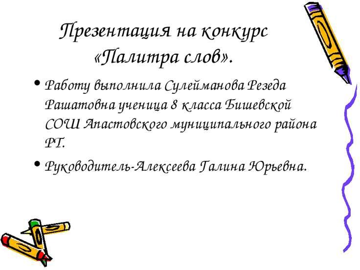 Презентация на конкурс «Палитра слов». Работу выполнила Сулейманова Резеда Ра...
