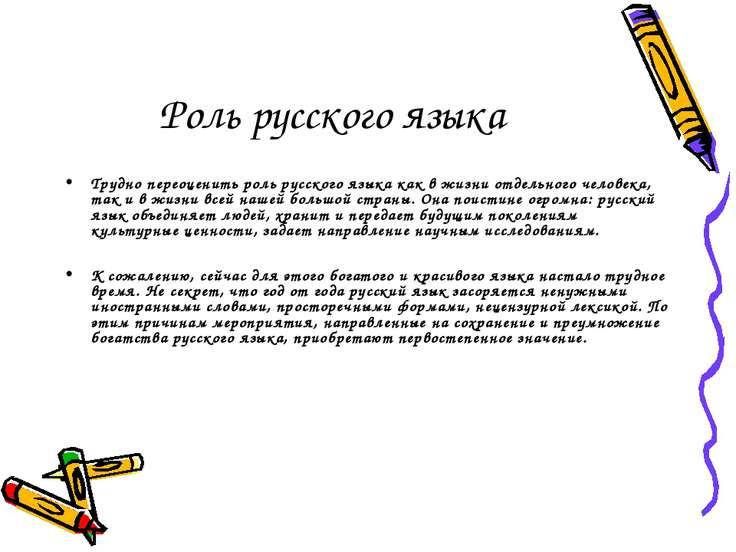 Роль русского языка Трудно переоценить роль русского языка как в жизни отдель...