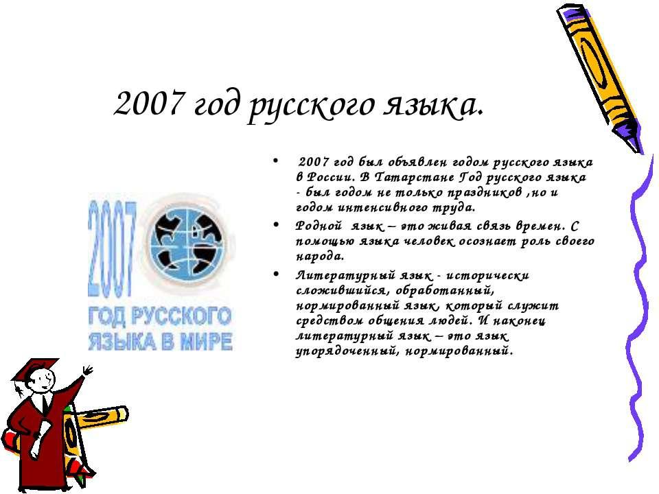 2007 год русского языка. 2007 год был объявлен годом русского языка в России....