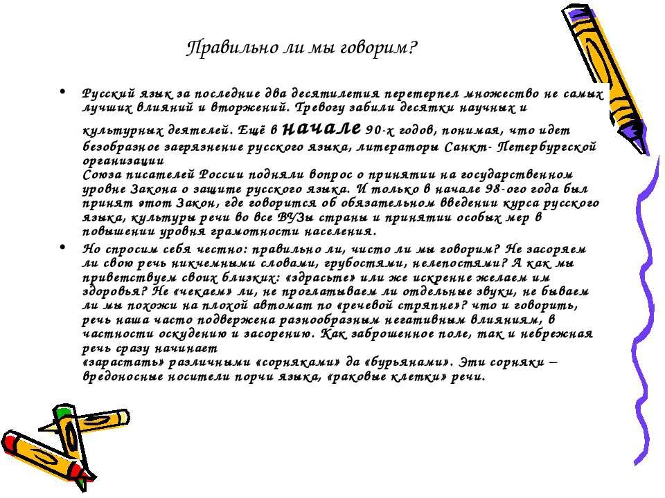 Правильно ли мы говорим? Русский язык за последние два десятилетия перетерпел...