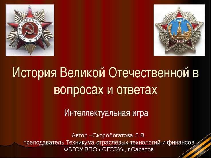 История Великой Отечественной в вопросах и ответах Интеллектуальная игра Авто...