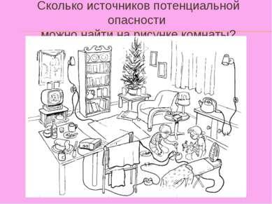 Сколько источников потенциальной опасности можно найти на рисунке комнаты?