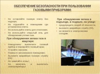 Не оставляйте газовую плиту без надзора; Не отдыхайте в помещении где установ...
