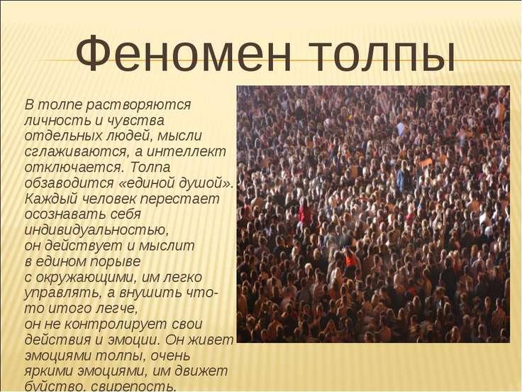 Феномен толпы Втолпе растворяются личность ичувства отдельных людей, мысли ...