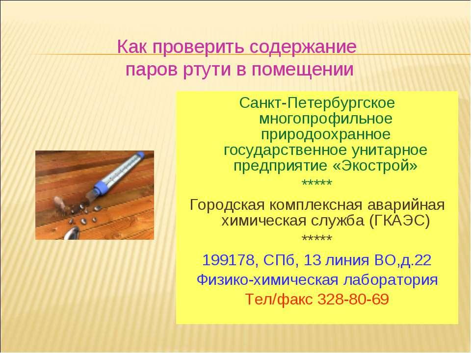 Как проверить содержание паров ртути в помещении Санкт-Петербургское многопро...