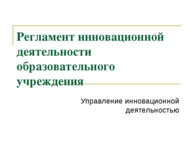 Регламент инновационной деятельности образовательного учреждения Управление и...