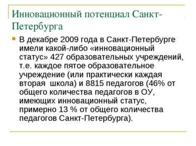 Инновационный потенциал Санкт-Петербурга В декабре 2009 года в Санкт-Петербур...