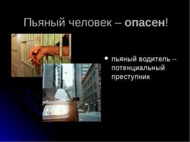 Пьяный человек – опасен! пьяный водитель – потенциальный преступник