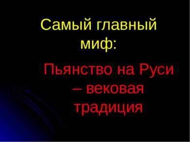 Самый главный миф: Пьянство на Руси – вековая традиция