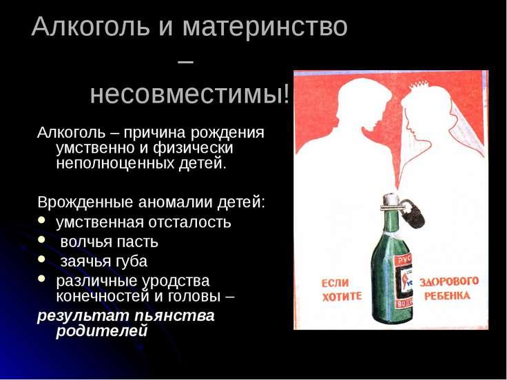 Алкоголь и материнство – несовместимы! Алкоголь – причина рождения умственно ...