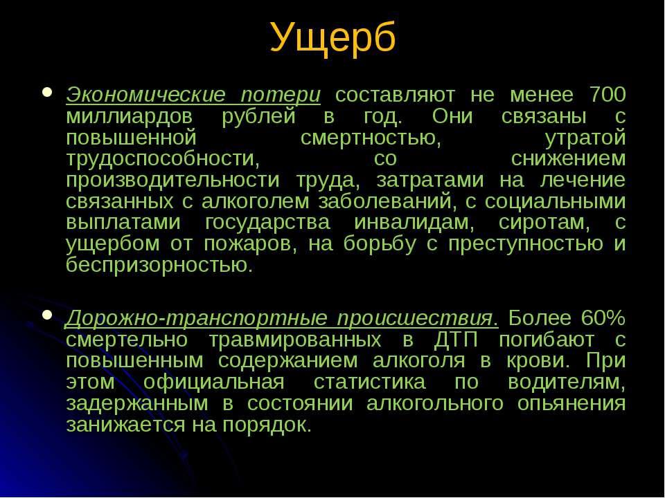 Ущерб Экономические потери составляют не менее 700 миллиардов рублей в год. О...