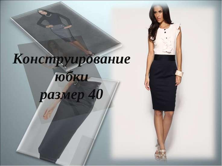 Конструирование юбки размер 40