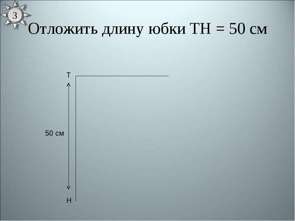 Отложить длину юбки ТН = 50 см Т Н 50 см 3