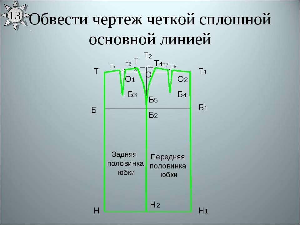 Обвести чертеж четкой сплошной основной линией Т6 Т5 Т7 Т8 Т Н Т1 Н1 Б Б1 Б2 ...