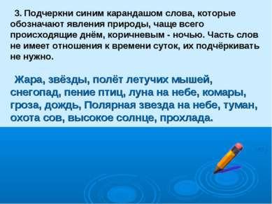 3. Подчеркни синим карандашом слова, которые обозначают явления природы, чаще...