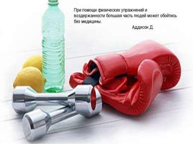 При помощи физических упражнений и воздержанности большая часть людей может о...