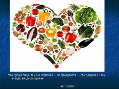 Чем проще пища, тем она приятнее — не приедается, — тем здоровее и тем всегда...