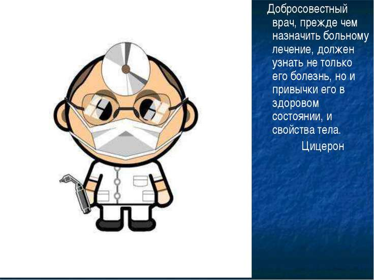 Добросовестный врач, прежде чем назначить больному лечение, должен узнать не ...