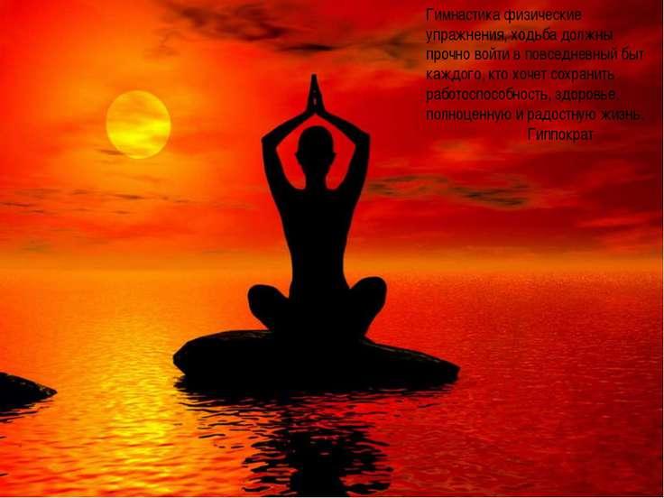 Гимнастика физические упражнения, ходьба должны прочно войти в повседневный б...