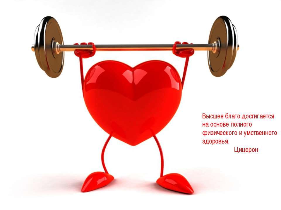 Высшее благо достигается на основе полного физического и умственного здоровья...
